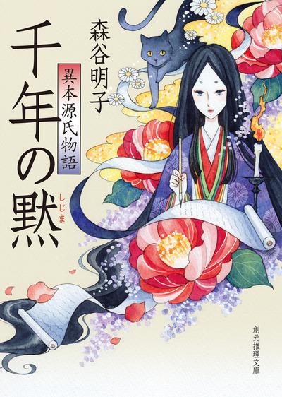 千年の黙 異本源氏物語-電子書籍