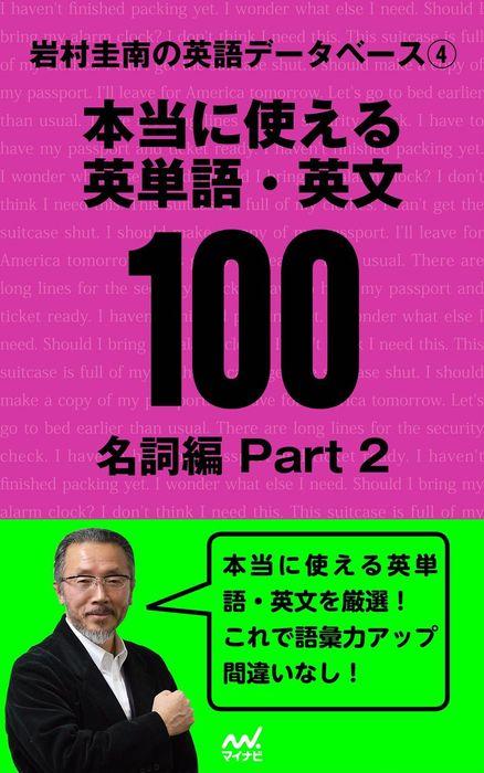 岩村圭南の英語データベース4 本当に使える英単語・英文100 名詞編Part2拡大写真