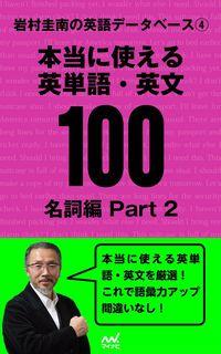 岩村圭南の英語データベース4 本当に使える英単語・英文100 名詞編Part2-電子書籍