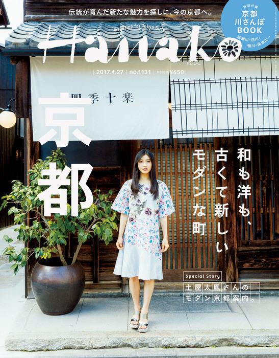 Hanako (ハナコ) 2017年 4月27日号 No.1131 [和も洋も! モダン京都。]-電子書籍-拡大画像