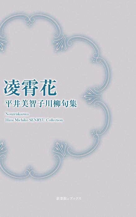 川柳句集 凌霄花-電子書籍-拡大画像