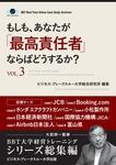 もしも、あなたが「最高責任者」ならばどうするか?Vol.3(大前研一監修/シリーズ総集編)-電子書籍