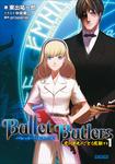 Bullet Butlers1 ~虎は弾丸のごとく疾駆する~-電子書籍