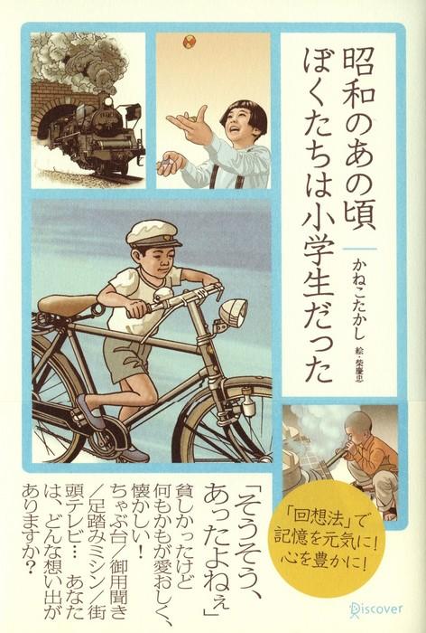 昭和のあの頃ぼくたちは小学生だった拡大写真