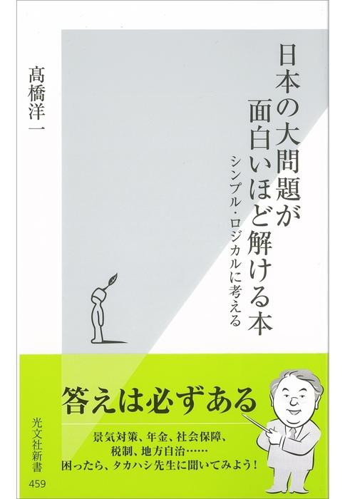 日本の大問題が面白いほど解ける本~シンプル・ロジカルに考える~拡大写真