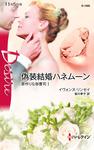 偽装結婚ハネムーン-電子書籍