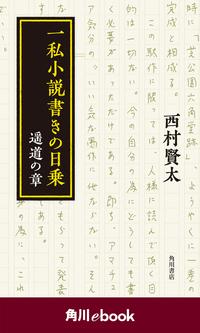一私小説書きの日乗 遥道の章 (角川ebook)