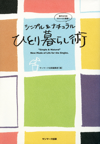 シンプル&ナチュラル ひとり暮らし術-電子書籍