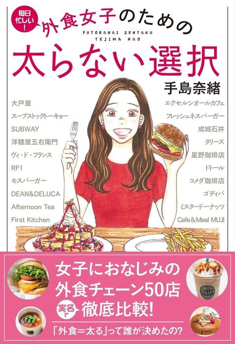 外食女子のための 太らない選択-電子書籍-拡大画像