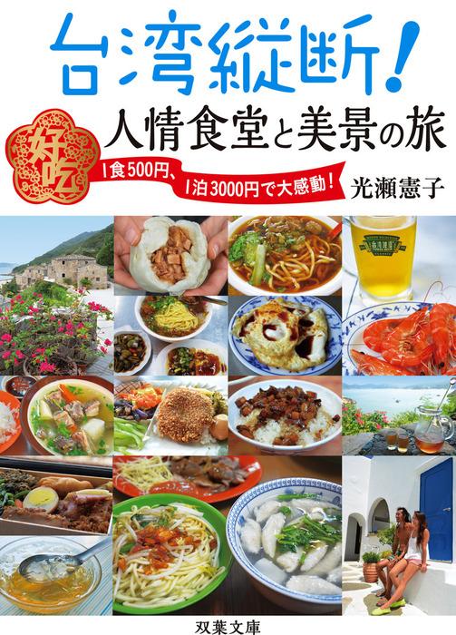 台湾縦断! 人情食堂と美景の旅-電子書籍-拡大画像