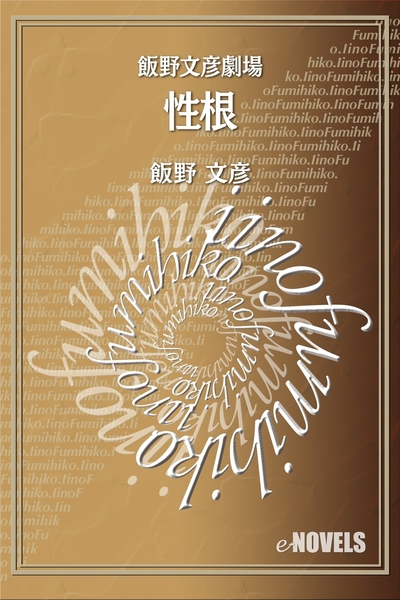 飯野文彦劇場 性根-電子書籍
