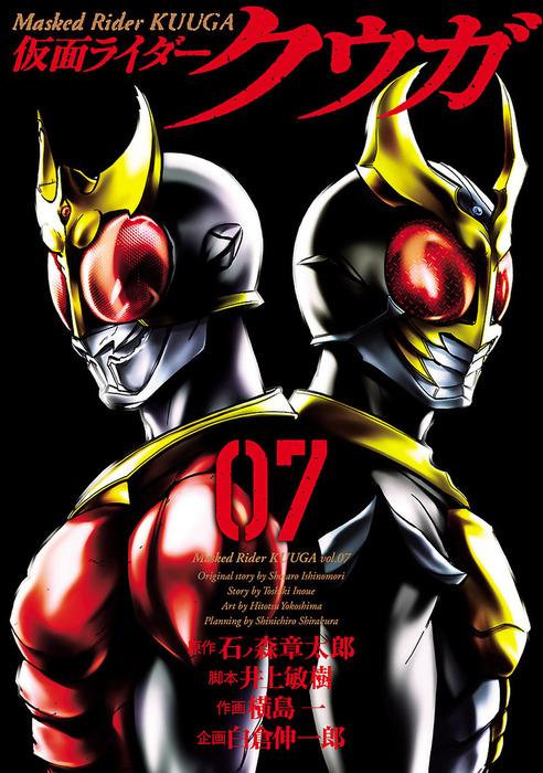 仮面ライダークウガ(7)-電子書籍-拡大画像