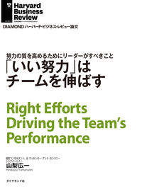「いい努力」はチームを伸ばす