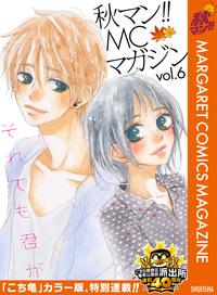 秋マン!! MCマガジン vol.6-電子書籍