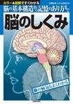 脳のしくみ-電子書籍