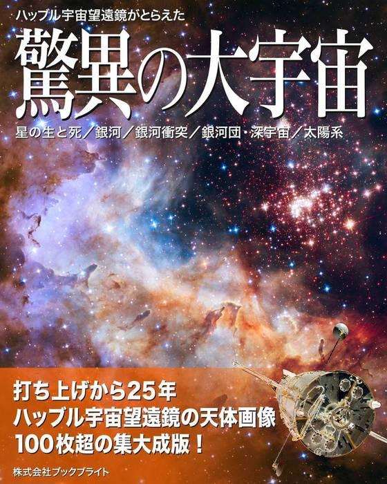 ハッブル宇宙望遠鏡がとらえた驚異の大宇宙【第3版】拡大写真
