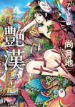 艶漢(7)-電子書籍