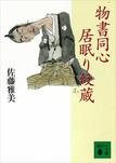 物書同心居眠り紋蔵(一)-電子書籍