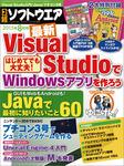日経ソフトウエア 2015年 08月号 [雑誌]-電子書籍