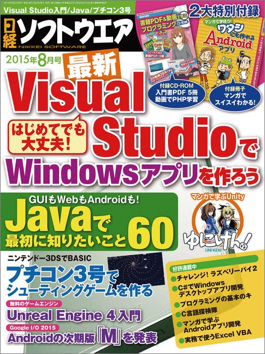 日経ソフトウエア 2015年 08月号 [雑誌]-電子書籍-拡大画像
