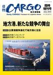 日刊CARGO臨時増刊号 地方港特集 地方港、新たな競争の舞台-電子書籍