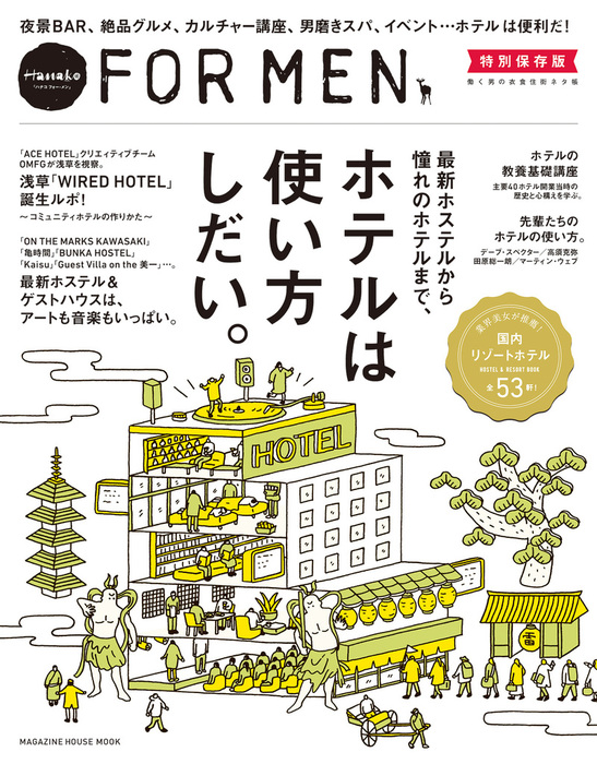 Hanako FOR MEN 特別保存版 ホテルは使い方しだい。拡大写真