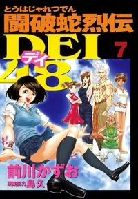 闘破蛇烈伝DEI48(7)-電子書籍