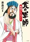 『食の軍師』戦場グルメガイド-電子書籍