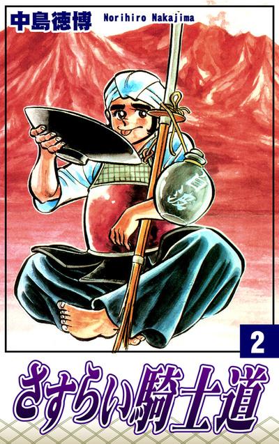 さすらい騎士道(2)-電子書籍