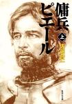傭兵ピエール 上-電子書籍