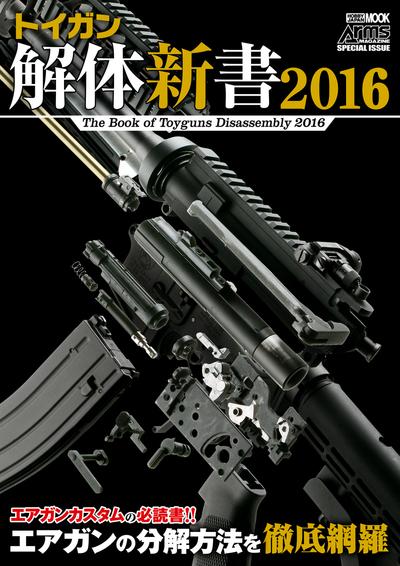 トイガン解体新書2016-電子書籍