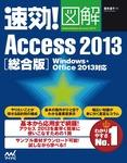 速効!図解 Access 2013 総合版 Windows・Office 2013対応-電子書籍