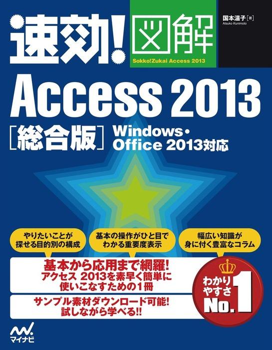 速効!図解 Access 2013 総合版 Windows・Office 2013対応拡大写真