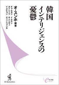 韓国インテリジェンスの憂鬱-電子書籍