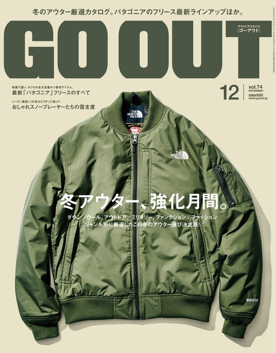 OUTDOOR STYLE GO OUT 2015年12月号 Vol.74拡大写真