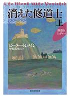 「修道女フィデルマ・シリーズ(創元推理文庫)」シリーズ