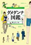 ダメダンナ図鑑-電子書籍