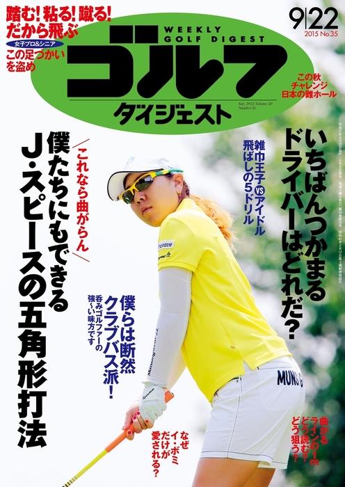 週刊ゴルフダイジェスト 2015/9/22号-電子書籍-拡大画像