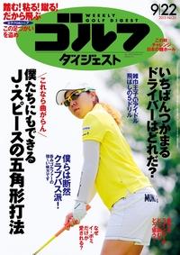 週刊ゴルフダイジェスト 2015/9/22号