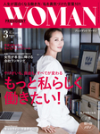 PRESIDENT WOMAN 2017年3月号-電子書籍