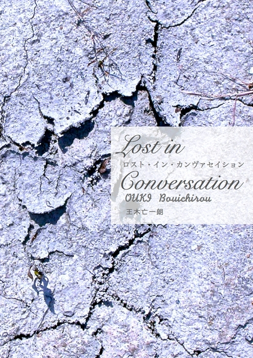 Lost in Conversation-電子書籍-拡大画像