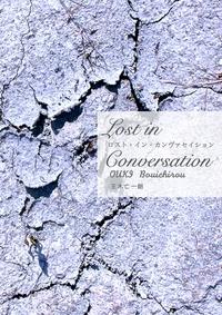 Lost in Conversation