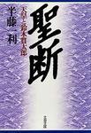 聖断 天皇と鈴木貫太郎-電子書籍