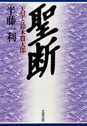 聖断 天皇と鈴木貫太郎拡大写真