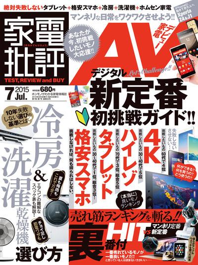 家電批評 2015年 7月号-電子書籍