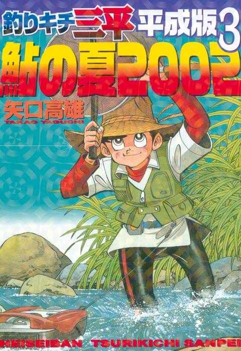 釣りキチ三平 平成版(3)拡大写真