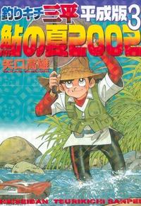 釣りキチ三平 平成版(3)-電子書籍