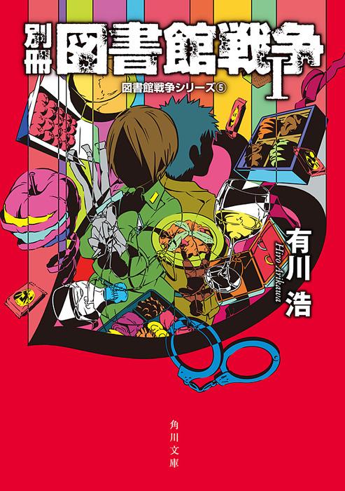 別冊 図書館戦争I 図書館戦争シリーズ(5)拡大写真