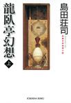 龍臥亭幻想(上)-電子書籍