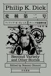 変種第二号-電子書籍